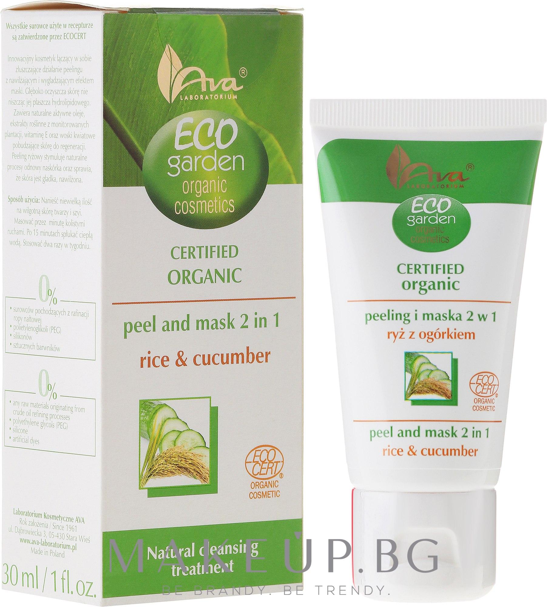 Пилинг-маска за лице с екстракт от ориз и краставица - Ava Laboratorium Eco Garden Certified Organic Peeling & Mask Rice & Cucumber — снимка 30 ml