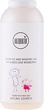 Парфюмерия и Козметика Шампоан и душ гел за бебета - Naturativ Shampoo and Washing Gel For Infants and Babies