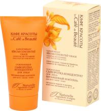 "Парфюмерия и Козметика Освежаващ серум-концентрат за лице ""Витаминен коктейл"" за всеки тип кожа - Le Cafe de Beaute Vitamin Coctail Face Serum"