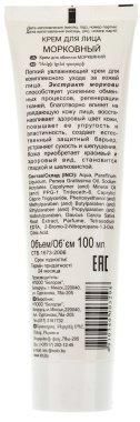 "Крем за лице ""Морков"", овлажняващ - Iris Cosmetic — снимка N2"
