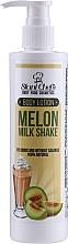 Парфюмерия и Козметика Лосион за тяло - Stani Chef's Body Food Melon Milk Shake Body Lotion