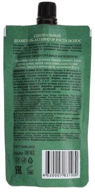 Специален шампоан за активен растеж - Рецептите на баба Агафия — снимка N2