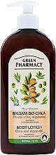Парфюмерия и Козметика Лосион за тяло с арганово и маслиново масло - Green Pharmacy
