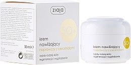 Парфюми, Парфюмерия, козметика Овлажняващ крем за лице със серамиди - Ziaja Face Cream