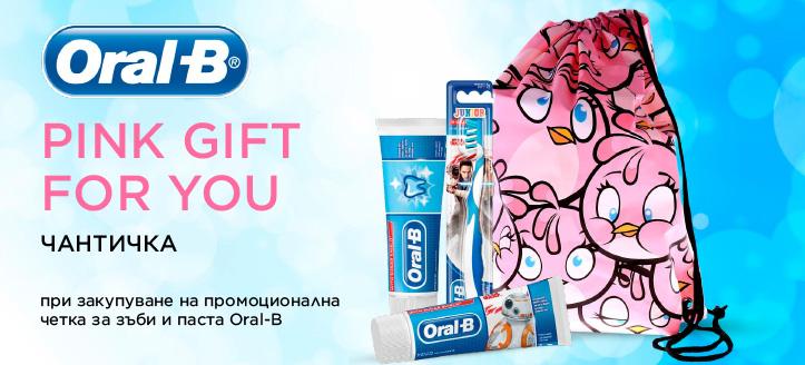 Промоция от Oral-B