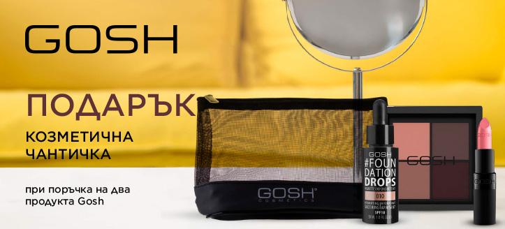Промоция от Gosh
