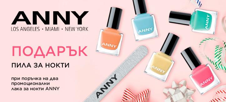 Промоция от ANNY