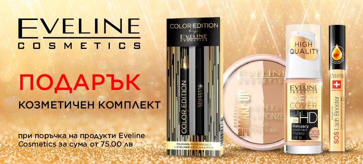 Промоция от Eveline Cosmetics