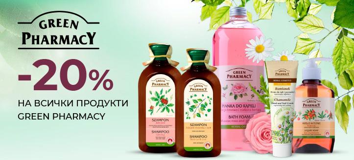 Промоция от Green Pharmacy