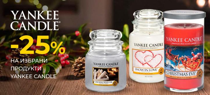 Промоция от Yankee Candle