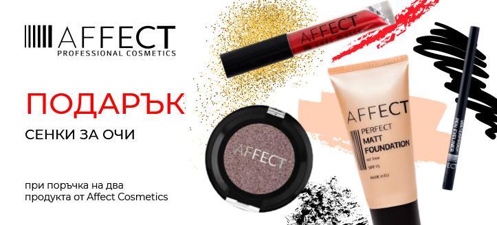 Промоция от Affect Cosmetics