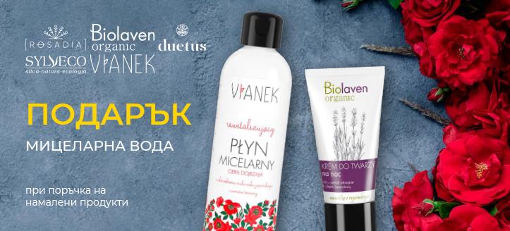 При поръчка на намалени продукти, получавате подарък мицеларна вода Vianek