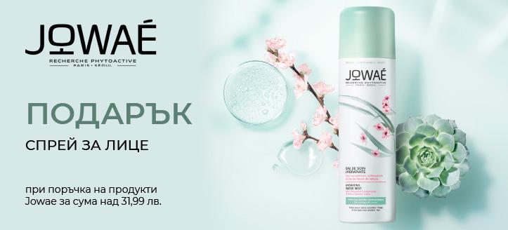 Промоция от Jowae