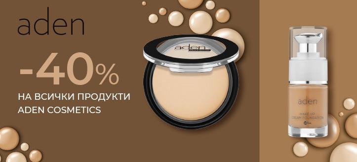 Промоция от Aden Cosmetics