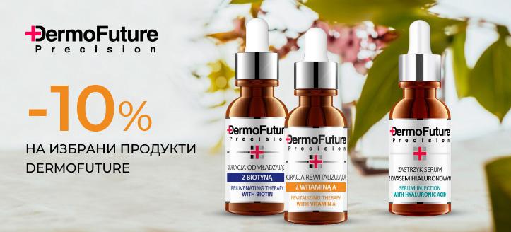 Промоция от Dermofuture