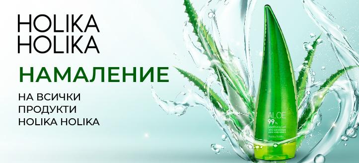 Промоция от Holika Holika