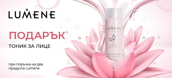 Промоция от Lumene