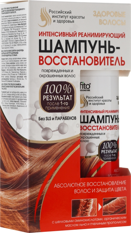 Интензивен възстановяващ шампоан за увредена и боядисана коса - Fito Козметик