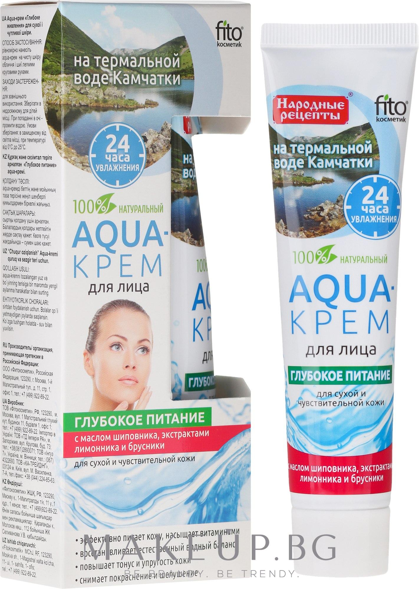 """Aqua-крем за лице с термална вода от Камчатка """"Дълбоко подхранване"""" за суха и чувствителна кожа - Fito Козметик — снимка 45 ml"""