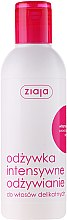 """Парфюми, Парфюмерия, козметика Подхранващият балсам за коса """"Витамин"""" - Ziaja Conditioner"""