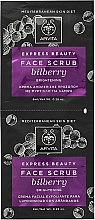 Парфюми, Парфюмерия, козметика Скраб за лице - Apivita Express Beauty Face Scrub With Bilberry