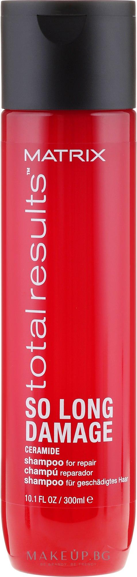 Възстановяващ шампоан за коса със серамиди - Matrix Total Results So Long Damage Shampoo — снимка 300 ml