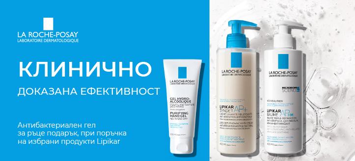 Получавате подарък антибактериален гел за ръце, при поръчка на избрани продукти Lipikar