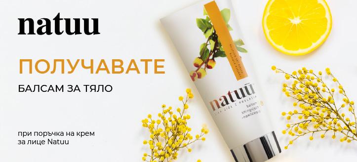 Промоция от Natuu