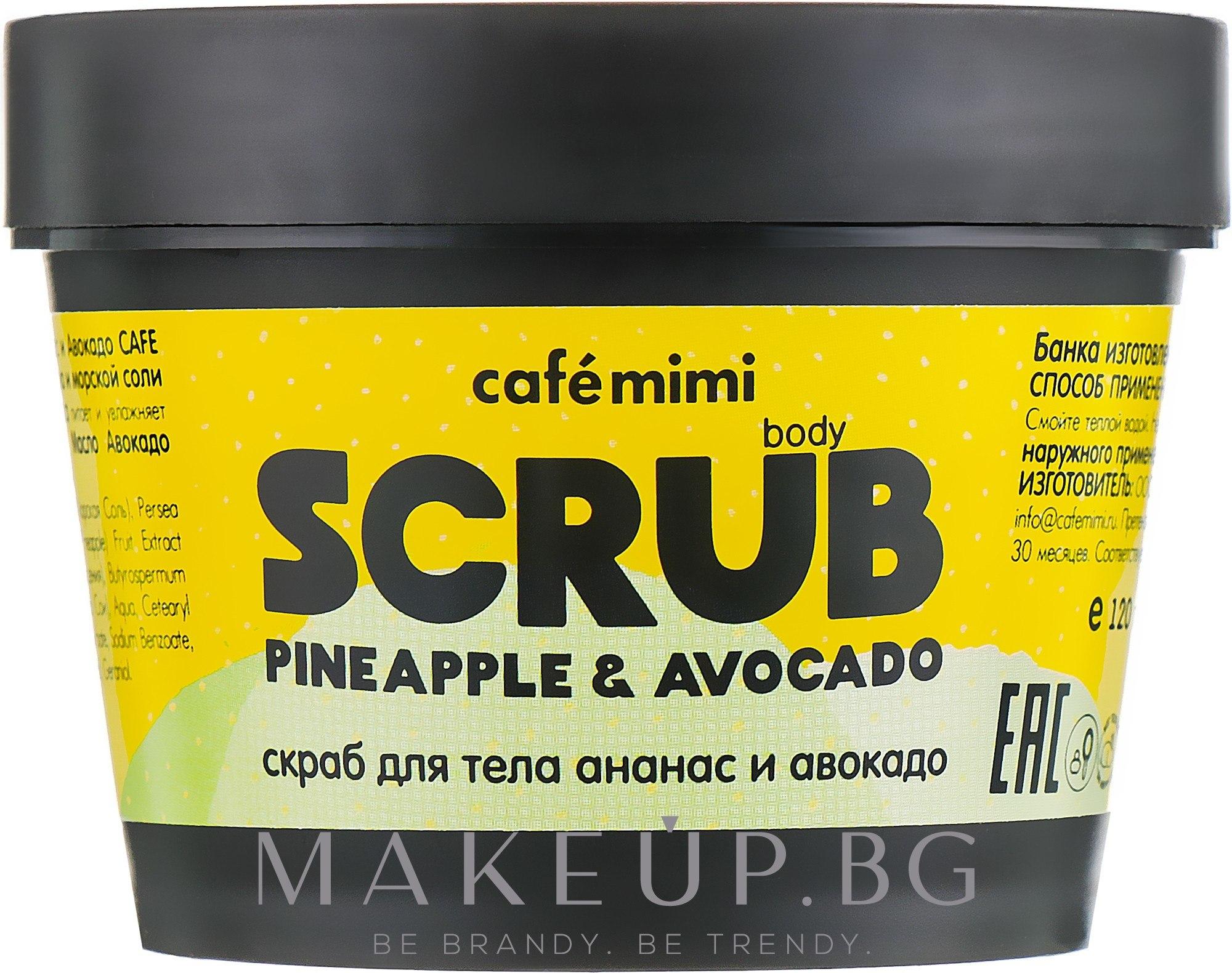 """Скраб за тяло """"Ананас и авокадо"""" - Cafe Mimi Body Scrub Pine Apple & Avocado — снимка 120 g"""