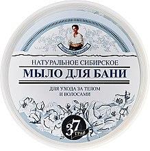 Парфюмерия и Козметика Натурален сибирски сапун за баня - Рецептите на баба Агафия