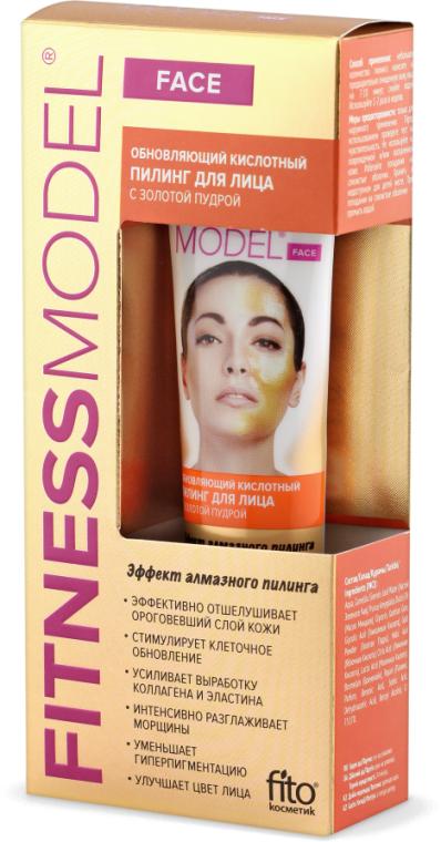 Обновяващ киселинен пилинг за лице с пудра от злато - Fito Козметик Fitness Model