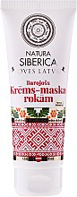Парфюми, Парфюмерия, козметика Подхранваща крем-маска за ръце - Natura Siberica Loves Latvia Hand Cream-Mask