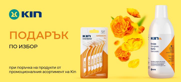 При поръчка на продукти от промоционалния асортимент на Kin, получавате подарък по избор