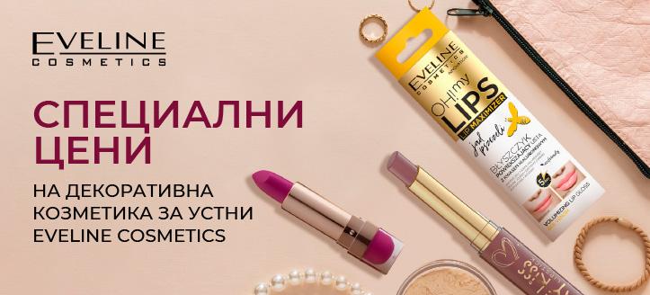 Отстъпка на промоционални продукти Eveline Cosmetics. Посочената цена е след обявената отстъпка