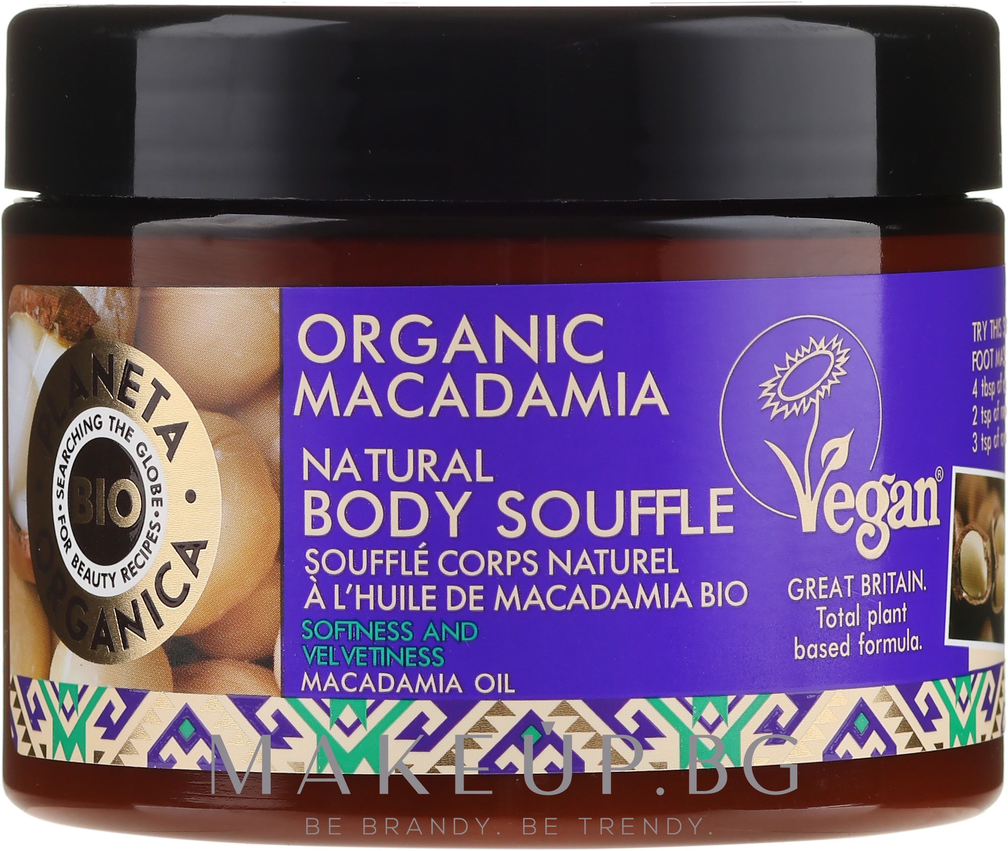 Суфле за тяло с масло от макадамия - Planeta Organica Organic Macadamia Natural Body-Souffle — снимка 300 ml