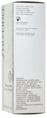 Почистваща маска за лице - Shiseido The Skincare Purifying Mask — снимка N2