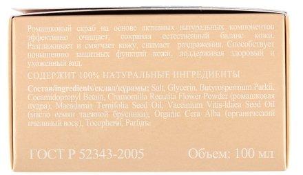 Скраб за лице с лайка - Рецептите на баба Агафия — снимка N5