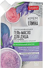 Парфюми, Парфюмерия, козметика Подмладяващ душ гел-масло - Fito Козметик Народни рецепти
