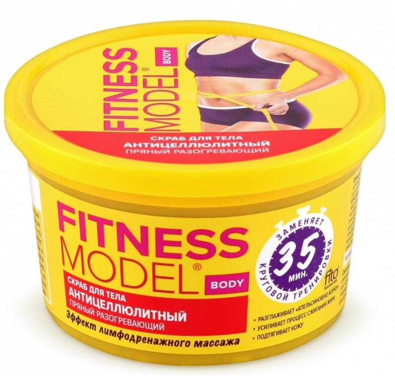 Загряващ скраб за тяло - Fito Козметик Fitness Model Body Scrub