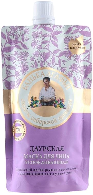 """Успокояваща маска за лице """"Даурска лилия"""" - Рецептите на баба Агафия"""