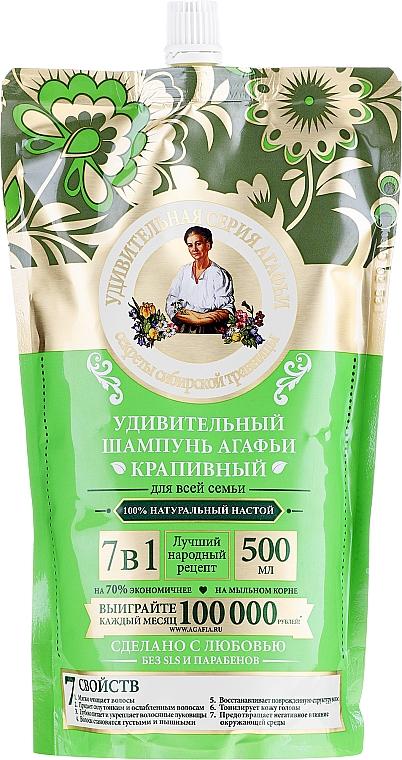 "Шампоан ""Коприва"" 7в1 - Рецептите на баба Агафия (дой-пак)"