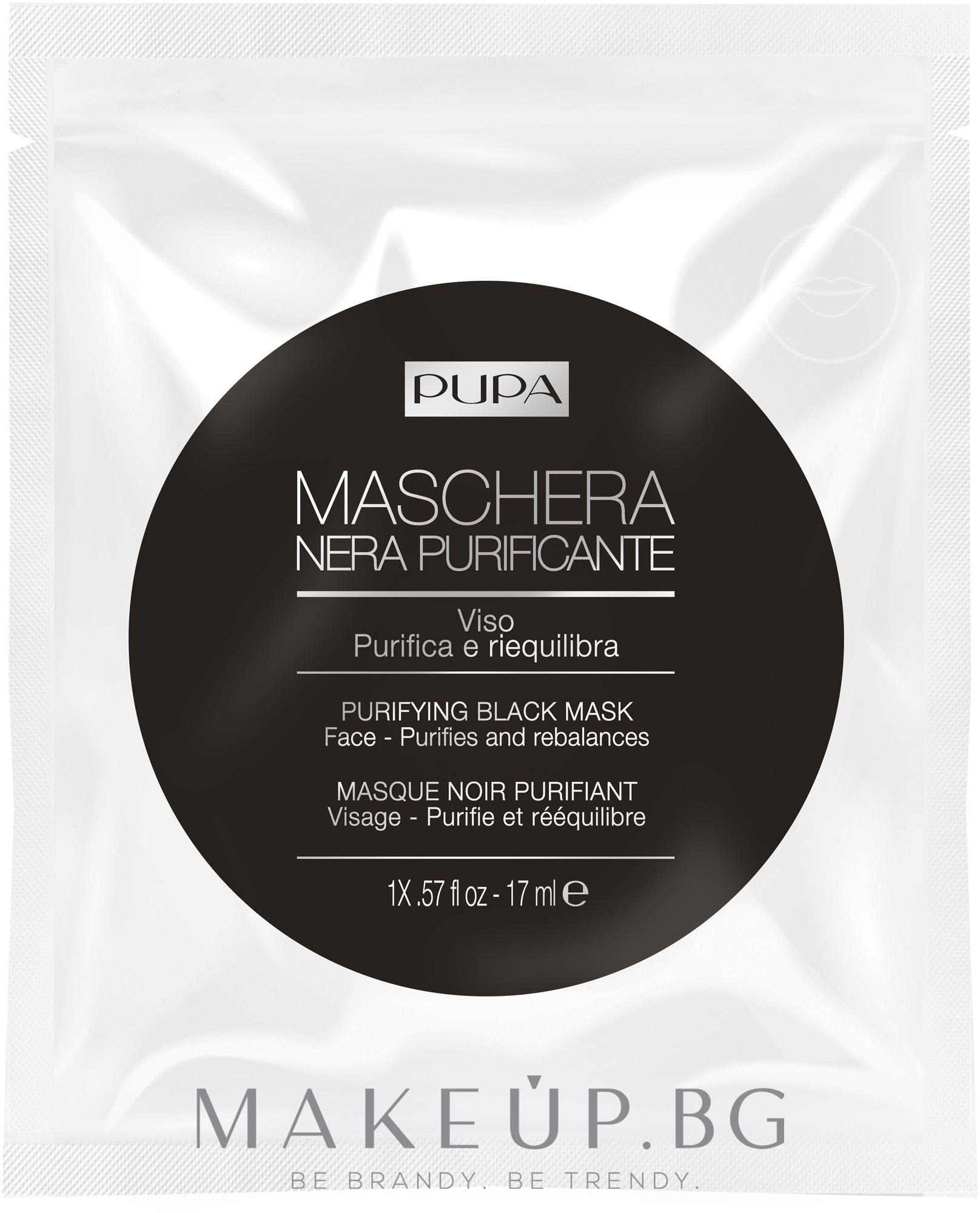 Почистваща маска за лице - Pupa Purifying Black Mask — снимка 17 ml