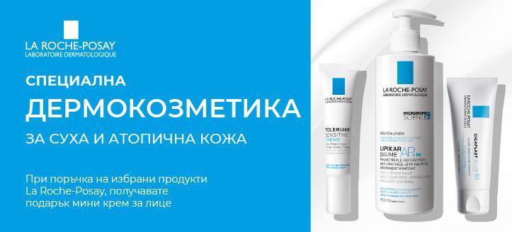 При поръчка на избрани продукти La Roche-Posay, получавате подарък мини крем за лице