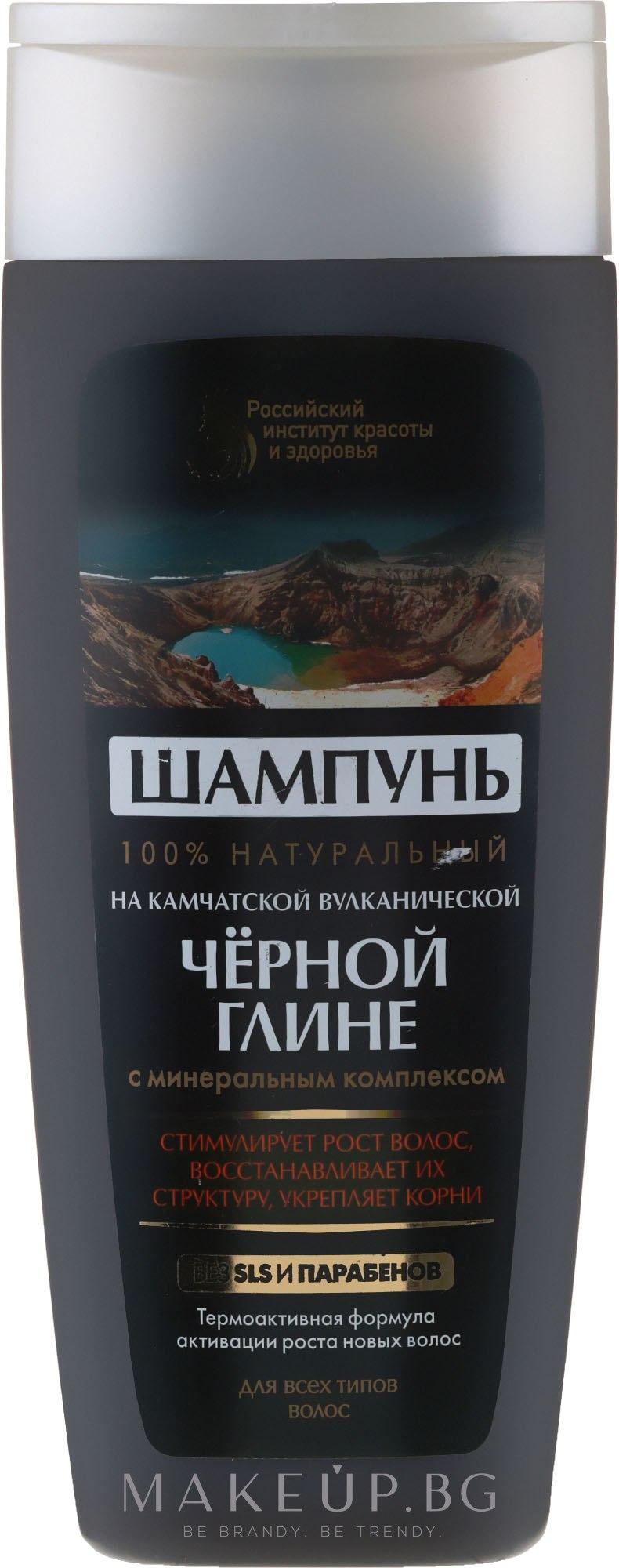 Шампоан за коса с вулканична черна глина от Камчатка - Fito Козметик — снимка 270 ml