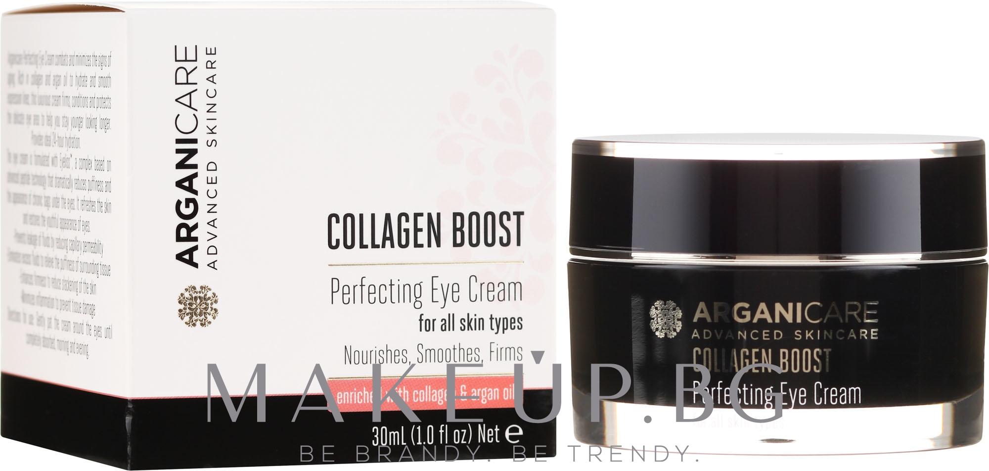 Околоочен крем против бръчки - Arganicare Collagen Boost Perfecting Eye Cream — снимка 30 ml