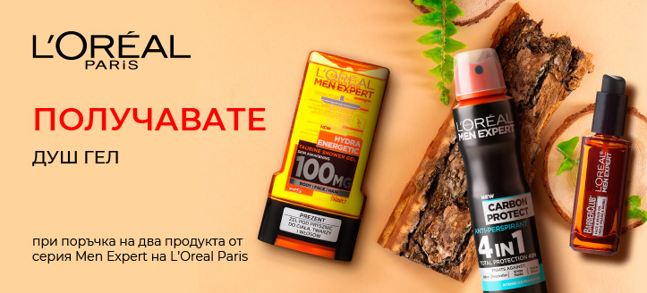 При поръчка на два продукта от серия Men Expert на L'Oreal Paris получавате подарък душ гел