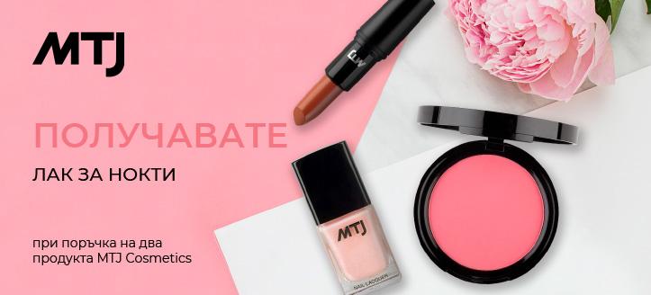 При поръчка на два продукта MTJ Cosmetics, получавате подарък лак за нокти