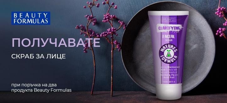 При поръчка на два продукта Beauty Formulas получавате подарък скраб за лице