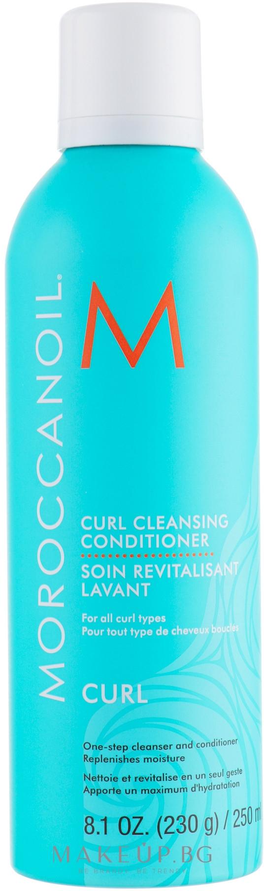 Почистващ балсам за къдрава коса 2 в 1 - Moroccanoil Curl Cleansing Conditioner — снимка 250 ml