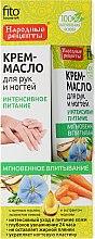 """Парфюмерия и Козметика Крем-масло за ръце и нокти """"Интензивно подхранване"""" - Fito Козметик"""